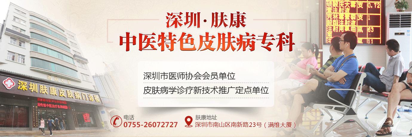 深圳肤康挂号网